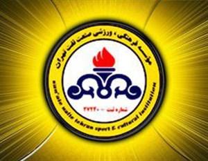 تیمهای نفتی دنبالهرو مسیر نفت تهران