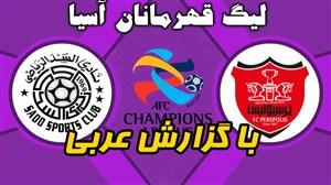 خلاصه بازی پرسپولیس 1 - السد قطر 1 (گزارش عربی)
