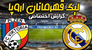 خلاصه بازی رئال مادرید 2 - ویکتوریا پلزن 1