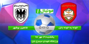 خلاصه بازی خونه به خونه 0 - شهرداری بوشهر 0