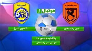 خلاصه بازی مس رفسنجان 1 - اکسین البرز 1