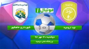 خلاصه بازی نود ارومیه 1 - شهرداری ماهشهر 1