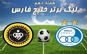 خلاصه بازی استقلال 0 - سپاهان 1