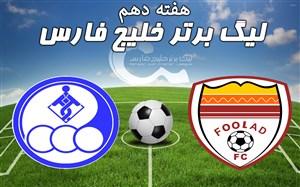 خلاصه بازی فولاد خوزستان 0 - استقلال خوزستان 0