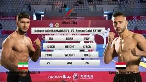 کسب مدال طلا محسن محمدسیفی در جام جهانی ووشو ساندا