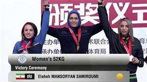 مراسم اهدای مدال طلا ووشو جهان به الهه منصوریان