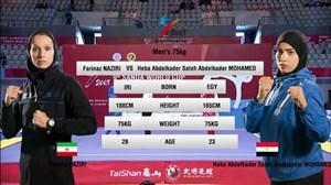 کسب مدال طلا فریناز نظیری در جام جهانی ووشو ساندا