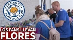 وداع هواداران لسترسیتی با مالک فقید باشگاه خود