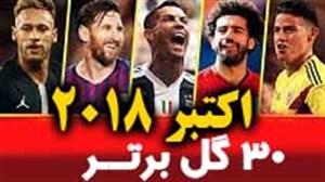 30 گل برتر فوتبال جهان در اکتبر 2018