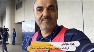 ارتباط با جواد خیابانی در ورزشگاه کاشیما ساکر