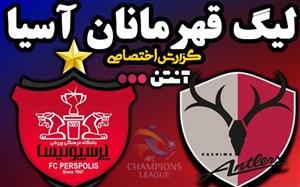 خلاصه بازی کاشیما آنتلرز 2 - پرسپولیس 0 (گزارشعباسقانع)