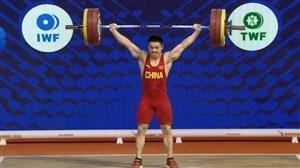 رکورد شکنی وزنهبردار چینی در رقابت جهانی در دسته 73 کیلوگرم