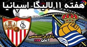 خلاصه بازی رئال سوسیداد 0 - سویا 0
