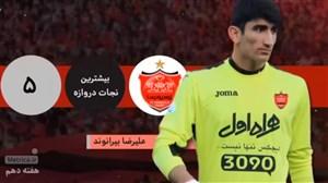 ترین های هفته دهم لیگ برتر 98-1397