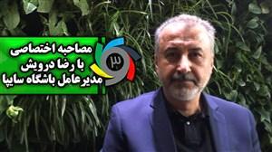 مصاحبه اختصاصی با رضا درویش مدیرعامل باشگاه سایپا