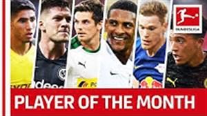 نامزدهای بهترین بازیکن ماه اکتبر 2018 بوندسلیگا