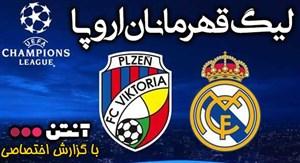 خلاصه بازی ویکتوریا پلژن 0 - رئال مادرید 5