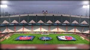 تمرین اجرایی حرکت پرچمها مسابقه فینال لیگ قهرمانان آسیا