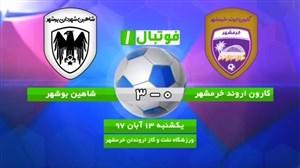 خلاصه بازی کارون اروند 0 - شاهین بوشهر 3