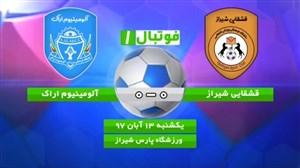 خلاصه بازی قشقایی شیراز 0 - آلومینیوم اراک 0