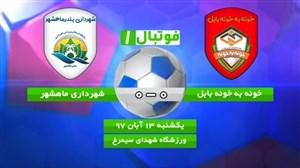خلاصه بازی خونه به خونه 0  - شهرداری ماهشهر 0