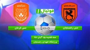 خلاصه بازی مس رفسنجان 0 - مس کرمان 1