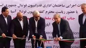 افتتاح ساختمان اداری فدراسیون فوتبال توسط شیخ سلمان