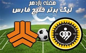 خلاصه بازی سپاهان 3 - سایپا 0