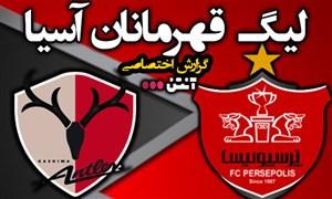 خلاصه بازی پرسپولیس 0 - کاشیما 0 (گزارش اختصاصی آنتن)