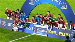 مراسم اهدای مدال و جام تیم کاشیما (لیگقهرمانانآسیا)