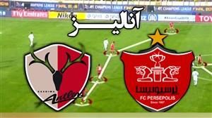 آنالیز دیدار پرسپولیس - کاشیما در فینال لیگ قهرمانان