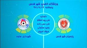 خلاصه فوتسال پارسیان شهر قدس 3 - شهرداری ساوه 3