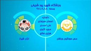 خلاصه فوتسال مس سونگون 2 - ارژن شیراز 1