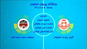 خلاصه فوتسال گیتیپسند 4 - سوهان محمد سیما قم 1