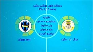خلاصه فوتسال فرشآرا 3 - اهورا بهبهان 1