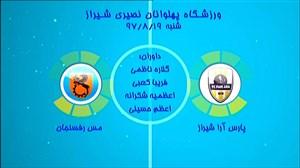 خلاصه فوتسال بانوان پارس آرا 3 - مس رفسنجان 16