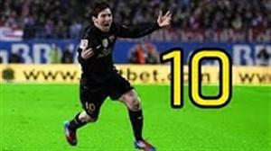 10 گل برتر لیونل مسی از 2010 تا 2018