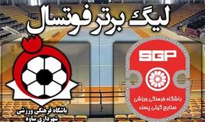 خلاصه فوتسال شهرداری ساوه 2 - گیتی پسند 3
