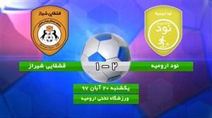 خلاصه بازی نود ارومیه 2 - قشقایی شیراز 1