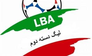 گلهای دیدارهای هفته گذشته لیگ دسته دو (25-08-97)
