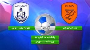 خلاصه بازی بادران تهران 2 - ملوان 1