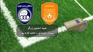 بررسی داوری دیدار پرحاشیه مس کرمان - سرخپوشان پاکدشت