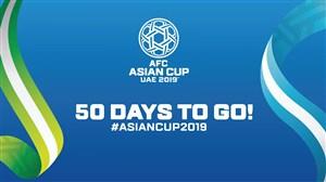 50 روز مانده تا شروع جام ملتهای آسیا 2019