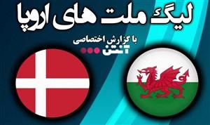 خلاصه بازی ولز 1 - دانمارک2 ( گزارش اختصاصی )