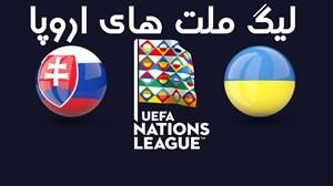خلاصه بازی اسلواکی 4 - اوکراین 1