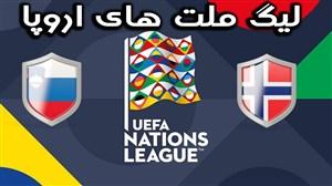 خلاصه بازی اسلوونی 1 - نروژ 1
