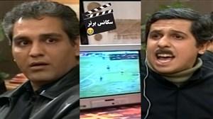 سکانس برتر؛ تماشای فوتبال در شرایط سخت داوود و فرهاد در پاورچین