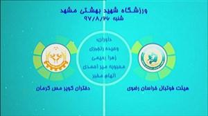 خلاصهفوتسالبانوان خراسانرضوی 2 - دخترانکویر مس 7
