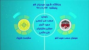 خلاصهفوتسال سوهانمحمدسیما3 - مقاومتقرچک4
