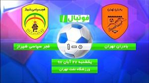 خلاصهبازی بادران تهران 0 - فجر سپاسی 1